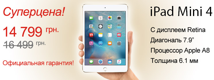 Суперцена на Apple A1550 iPad mini 4