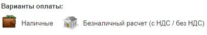 Варианты оплаты при доставке по Харькову