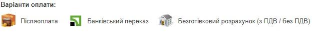 Варіанти оплати при доставці по Україні