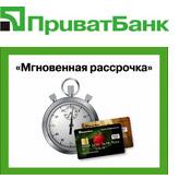 Рассрочка от Приватбанка