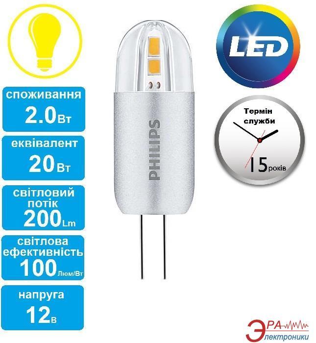 Светодиодная лампа Philips LEDcapsuleLV G4 2.2-20W 12V 830 CorePro (929001131802)