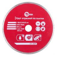 Диск алмазный Intertool 180mm, 22-24% (CT-3009)