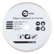 Диск алмазный Intertool 230mm, 16-18% (CT-3005)
