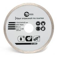 Диск алмазный Intertool 125mm, 16-18% (CT-3002)