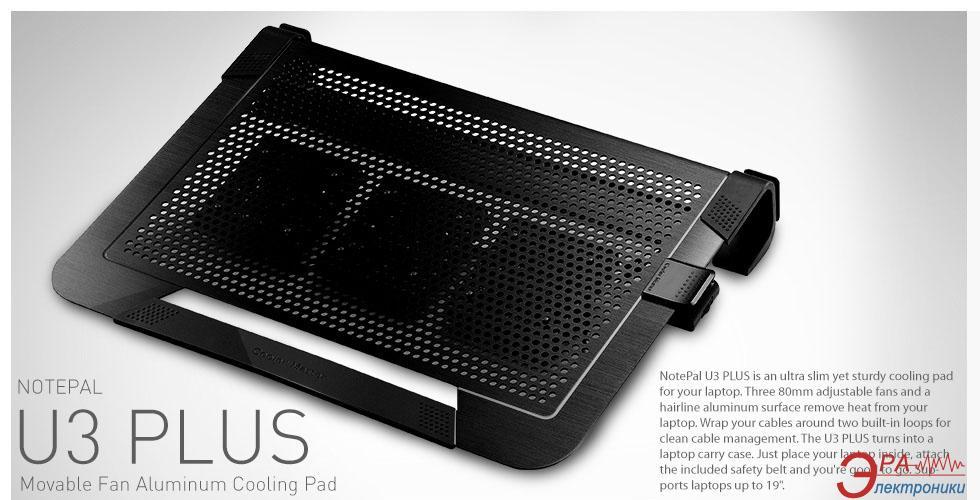 Подставка для ноутбука CoolerMaster NotePal U3 Plus (R9-NBC-U3PK-GP) Black