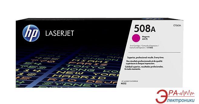 Картридж HP 508A (CF363A) (CLJ M552dn/ M553dn/n/x) Magenta