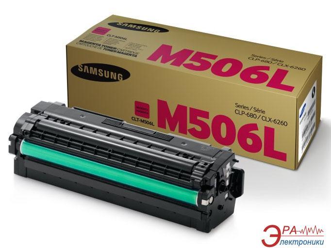 Картридж Samsung (CLT-M506L/SEE) (CLP-680, CLX-6260) Magenta