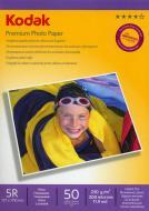 Бумага для фотопринтера Kodak 230g/m2 13x18 50 л. (CAT5740-814)