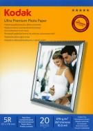 Бумага для фотопринтера Kodak 270g/m2 13x18 20л (CAT5740-819)