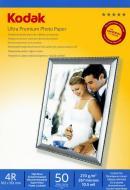 Бумага для фотопринтера Kodak 270g/m2 10x15 50л (CAT5740-817)
