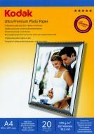 Бумага для фотопринтера Kodak 270g/m2 A4 20л (CAT5740-816)