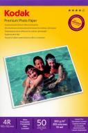 Бумага для фотопринтера Kodak 200g/m2 10x15 50л (CAT5740-808)