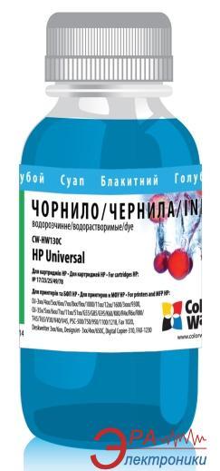 Чернила ColorWay HP Universal Cyan HW130C (CW-HW130C) 200 мл (г)