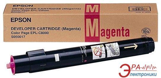 Картридж Epson EPL-C8000 (S050017) (EPL-C8000/C8200) Magenta