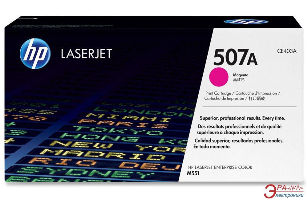 Картридж HP (CE403A) (LJ Enterprise 500/M551n/551dn/551xh) Magenta