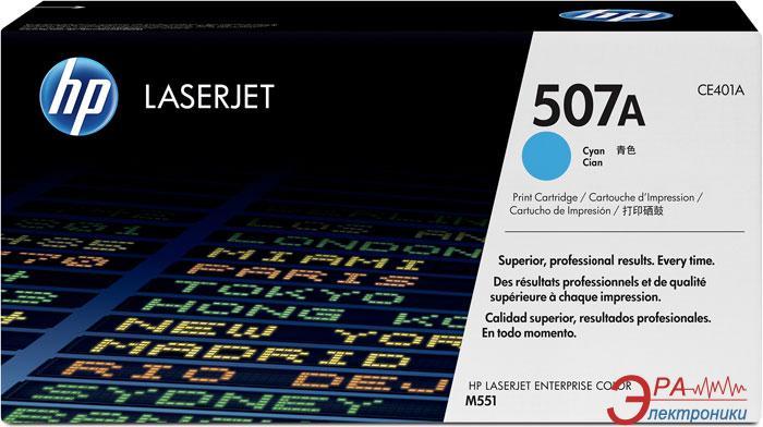 Картридж HP (CE401A) (LJ Enterprise 500/M551n/551dn/551xh) Cyan