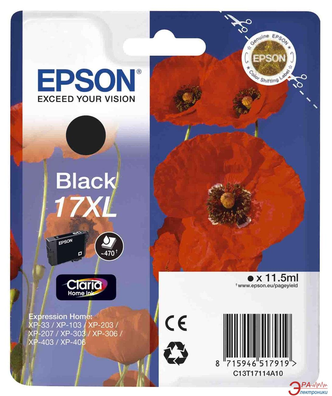 Картридж Epson 17XL (C13T17114A10) (XP-33/103/203/207/303/306/403/406) Black