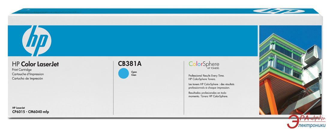 Картридж HP (CB381A) (Color LaserJet CM6030/CM6030f/CM6040/CM6040f/CP6015dn/CP6015n/CP6015xh) Cyan
