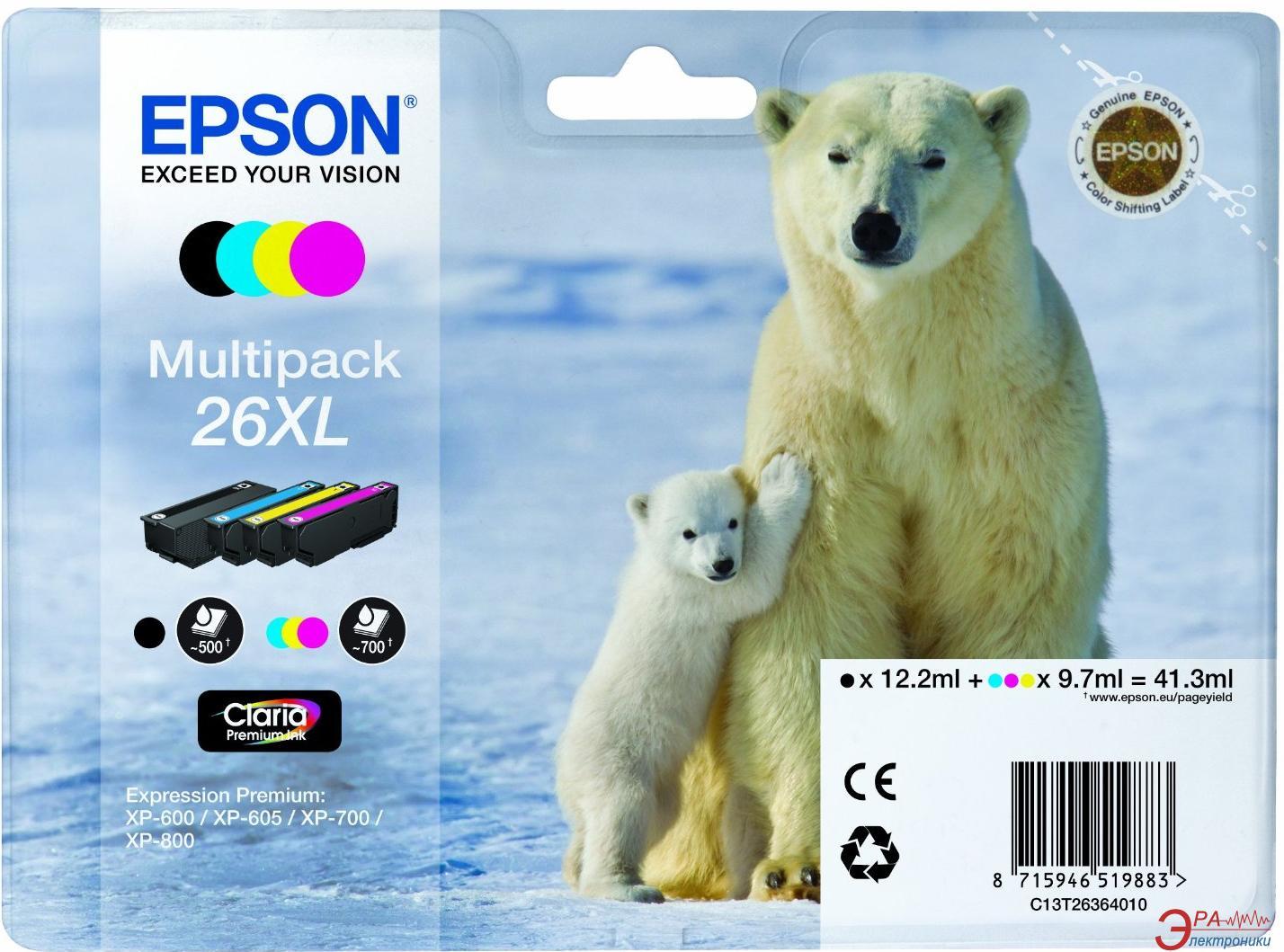 Картридж Epson 26XL (C13T26364010) (XP-600/605/700/800) Bundle (C, M, Y, Bk)