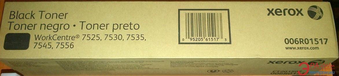 Картридж Xerox (006R01517) (WorkCentre 7525/ 7530/ 7535/ 7545/ 7556 WC7830/ 7835/ 7845/ 7855) Black