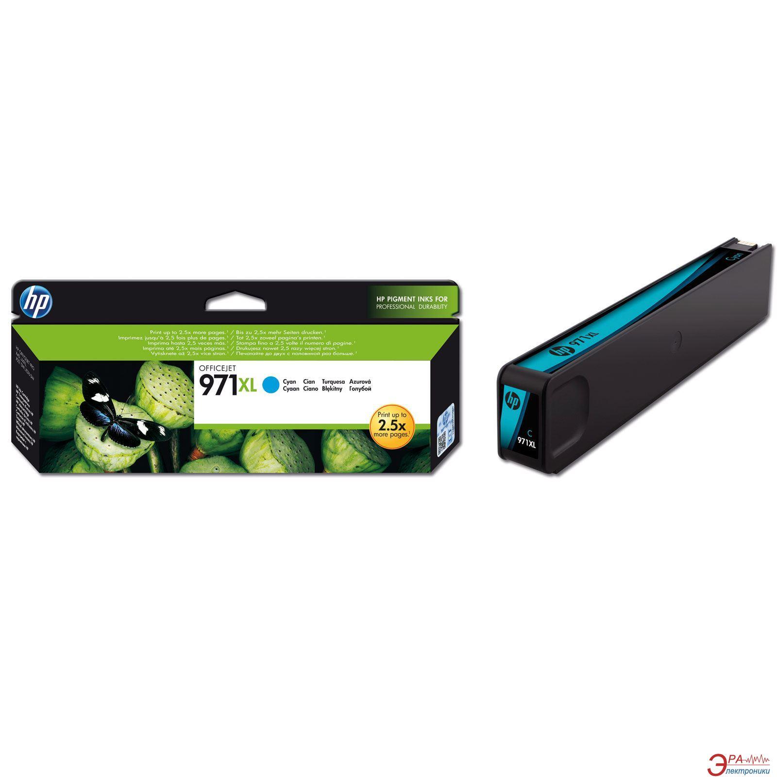 Картридж HP 971XL (CN626AE) Officejet Pro X451dw Cyan