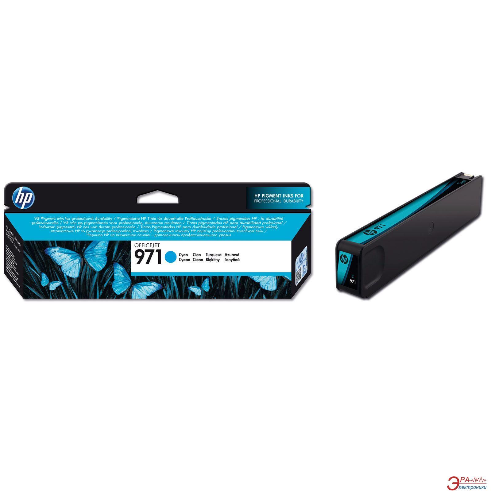 Картридж HP 971 (CN622AE) (Officejet Pro X451dw) Cyan