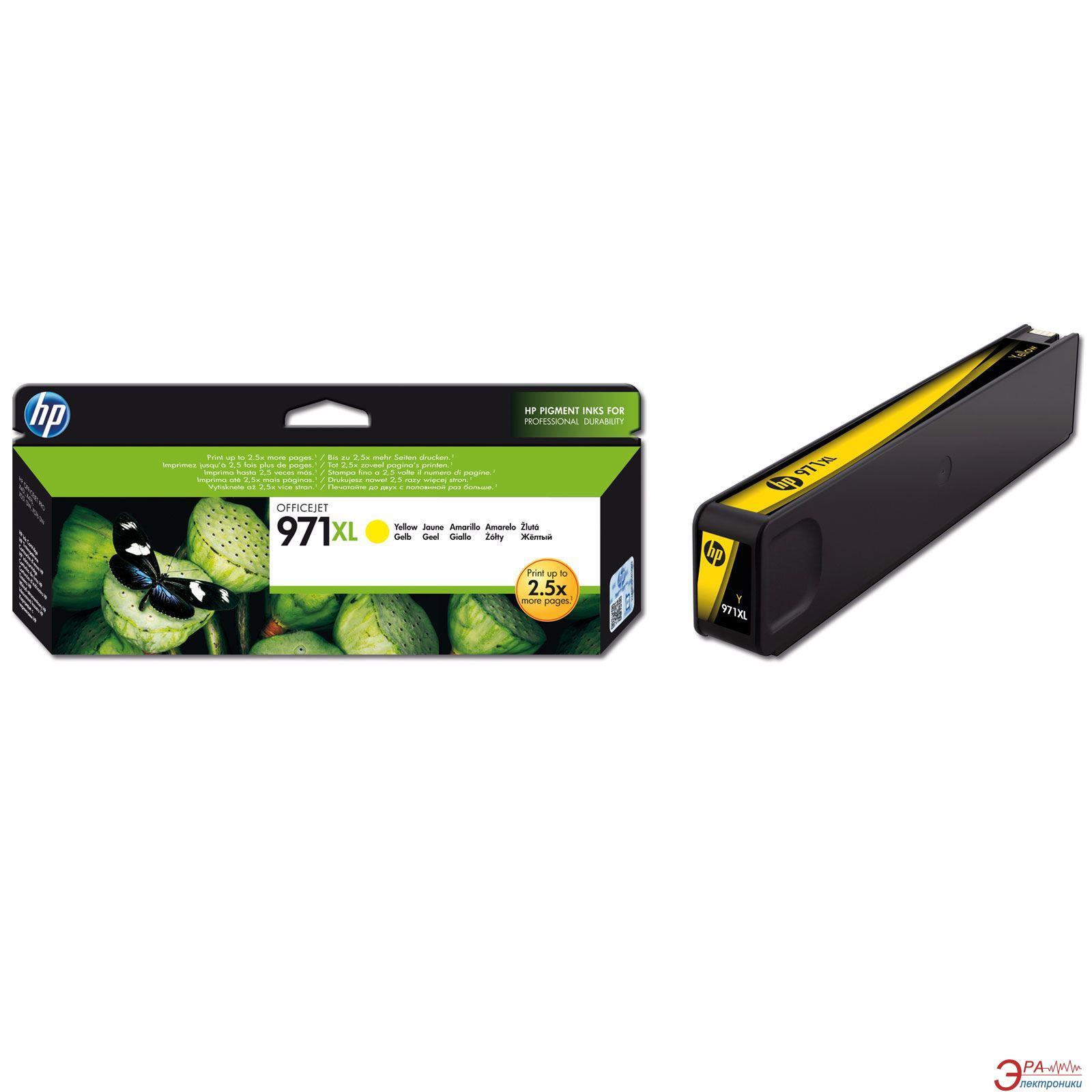 Картридж HP (CN628AE) (Officejet Pro X451dw) Yellow