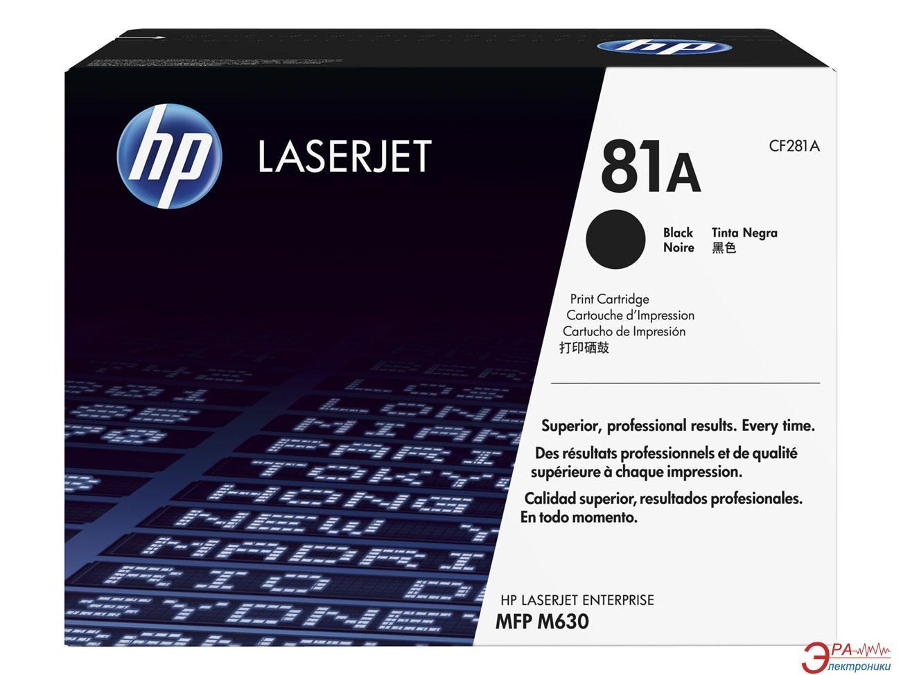 Картридж HP 81A (CF281A) (LJ M604n/dn/ M605n/dn/x/ M606n/dn/x/ M630h/f/dn/z) Black