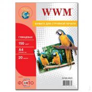 Бумага для фотопринтера WWM (G150.20)