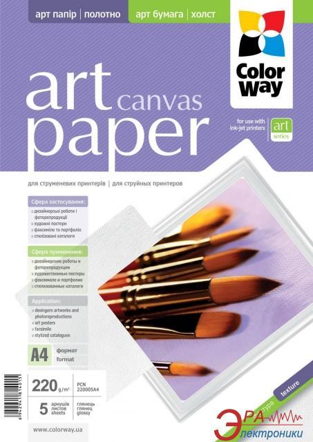 Бумага для фотопринтера ColorWay ART Canvas ПГП220-5 (PCN220005A4)