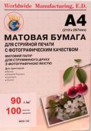 Бумага для фотопринтера WWM (M090.100)