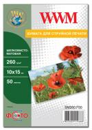 Бумага для фотопринтера WWM (SM260.F50)