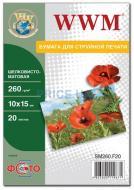 Бумага для фотопринтера WWM (SM260.F20)