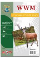 Бумага для фотопринтера WWM (SG260.A4.50)