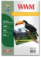 Бумага для фотопринтера WWM (MD220.50)
