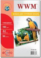 Бумага для фотопринтера WWM (G150.50)