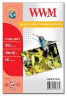 Бумага для фотопринтера WWM (G200.F20)