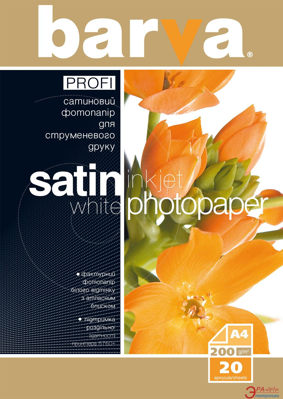 Бумага для фотопринтера BARVA (IP-V200-156)