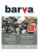 Пленка BARVA A4 Laser Silver (FILM-BAR-L-NSL20-T01)