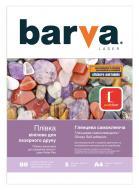 Пленка BARVA A4 Laser Vinyl (IF-L-NVL20-T01)