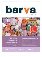 Пленка BARVA A4 Laser Vinyl (LF-NVL20-169)