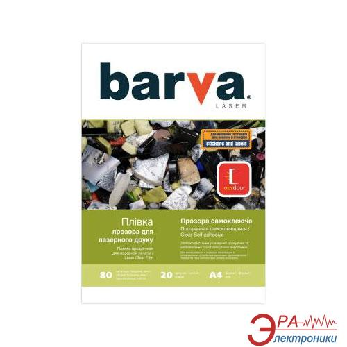 Пленка BARVA A4 Laser (LF-ML200-168)