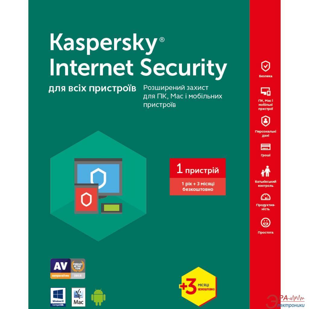 Антивирус Kaspersky Internet Security Multi-Device Base Box (KL1941OUABS17) 1 ПК 1 год + 3 мес Русская