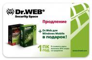 Антивирус Dr. Web® Windows Security Space 5.0 продовження 12 міс 1ПК Русская