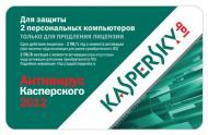 Антивирус Kaspersky Kaspersky Anti-Virus 2012 продление на 1год 2 ПК Русская