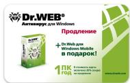 Антивирус Dr. Web® Anti-Virus PRO (CBW-W12-0001-2) 1 год 1ПК продление Русская