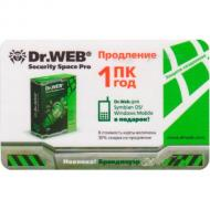 Антивирус Dr. Web® Security Space Pro продление 1год 1 ПК Русская