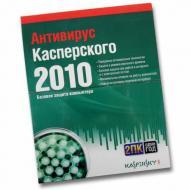 ��������� Kaspersky Anti-Virus 2010 BOX 1��� 2 �� �������