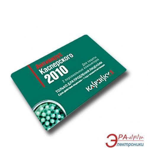 Антивирус Kaspersky Anti-Virus 2010 продление на 1год 2 ПК Русская