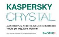 ��������� Kaspersky CRYSTAL Desktop 2Dt scratch card ����������� �� �� �������